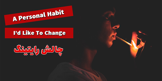A personal habit I'd like to change 4