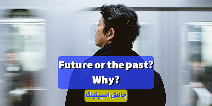 Future or the past 2